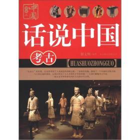 话说中国-12考古(四色)
