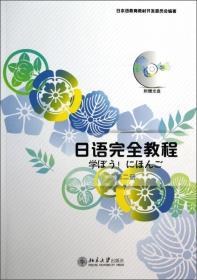 日语完全教程 第二册