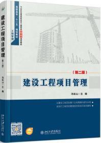 【二手包邮】建设工程项目管理-(第二版) 冯松山 北京大学出版社