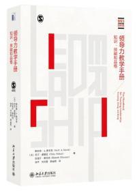 领导力经典书系·领导力教学手册:知识、技能和品格