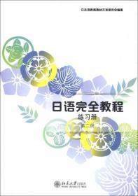 应用日本语系列·日语完全教程练习册(第二册)