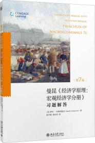 经济学原理(第7版)宏观经济学分册:习题解答