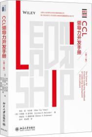 CCL领导力开发手册(第三版)