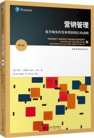 营销管理 提升顾客价值和利润增长的战略(第6版)