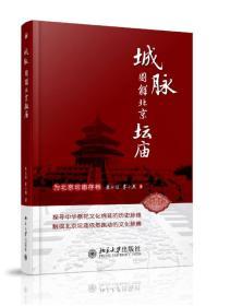 城脉图解北京坛庙