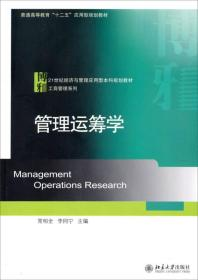 管理运筹学/21世纪经济与管理应用型本科规划教材·工商管理系列