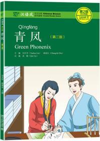 青凤-第2级-500词级-(第二版)