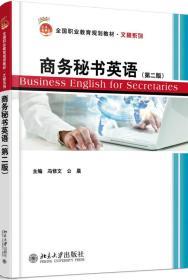 商务秘书英语-(第二版)