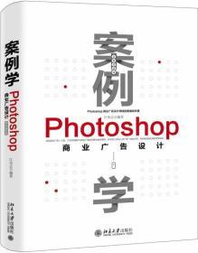 案例学--Photoshop商业广告设计(全新升级版)