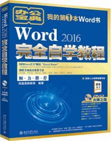 Word 2016完全自学教程