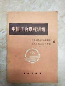 中国工会章程讲话