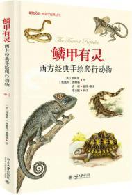 鳞甲有灵——西方经典手绘爬行动物