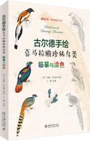 古尔德手绘喜马拉雅珍稀鸟类:临摹与涂色