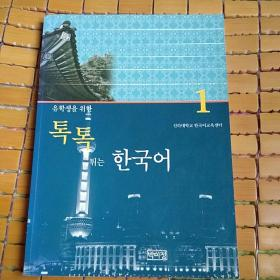 韩文原版  书名看图  (缺mp3盘 )