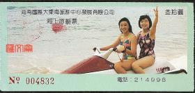 老门票:只有6位的电话号码:214998:海南大东海旅游中心【海上游艇票】穿泳衣的姑娘驾驶摩托快艇,原价30.00元,如图。