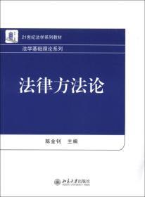 21世纪法学系列教材·法学基础理论系列:法律方法论