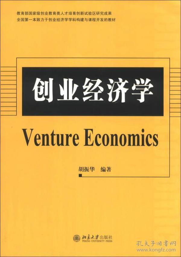 全国第一本致力于创业经济学学科构建与课程开发的教材:创业经济学