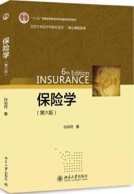 保险学 孙祁祥 第六版 9787301282977 北京大学出版社