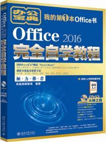 Office 2016完全自学教程