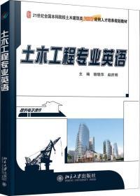 土木工程专业英语 宿晓萍 赵庆明 9787301283172 北京大学出版