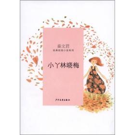 秦文君经典校园小说:小丫林晓梅