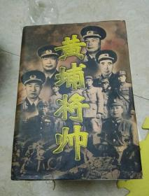 黄埔将帅全四册(41号)