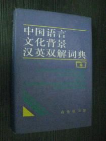 中国语言文化背景汉英双解词典