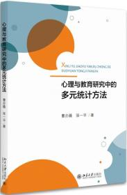 心理与教育研究中的多元统计方法