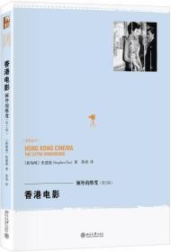 香港电影:额外的维度(第2版)