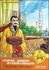 (四色)*国家教育部推荐读物——中华上下五千年