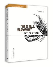 """""""独自走上我的赤道""""——海子""""大诗""""谫论"""