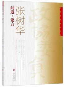 张树华问道·建言/政协委员履职风采
