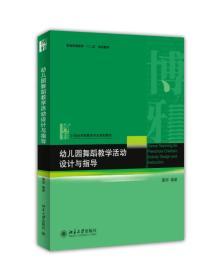 幼儿园舞蹈教学活动设计与指导 董丽 著  北京大学出版社 9787301221457