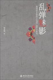 乱弹魅影-福建省非物质文化遗产南芹小腔戏