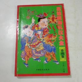 百姓民俗礼仪大全(珍藏版)