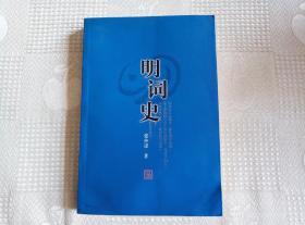 明词史(2002年1版1印4000册 有受潮瑕疵!请看书影及描述!)