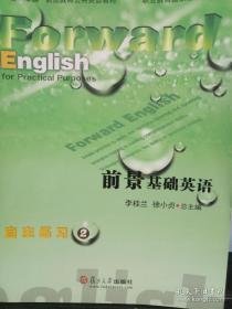 复旦卓越职业教育公共英语教材:前景基础英语自主练习(2)
