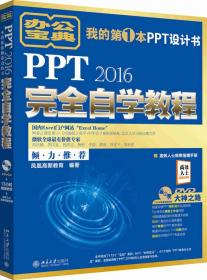 PPT 2016完全自学教程 专著 凤凰高新教育编著 PPT 2016 wan quan zi xue jiao cheng