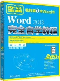 Word 2013完全自学教程