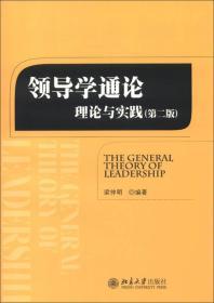 领导学通论-理论与实践-(第二版)