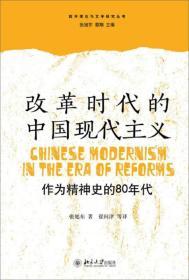 改革时代的中国现代主义:作为精神史的80年代