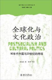 全球化与文化政治:90年代中国与20世纪的终结