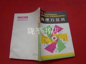 物理万花筒(少年百科全书)