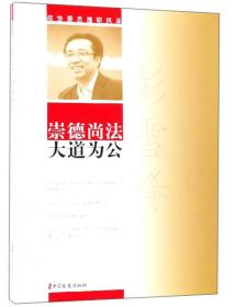 政协委员履职风采崇德尚法大道为公:彭雪峰