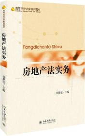 房地产法实务 杨勤法 北京大学出版社 2017-06 9787301283912