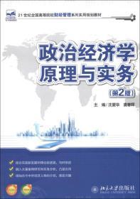 政治经济学原理与实务