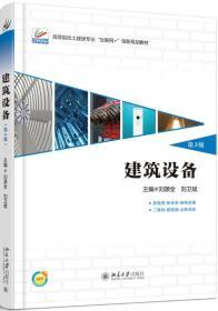 建筑设备(第3版)