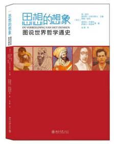 思想的想象:图说世界哲学通史