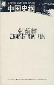 北斗丛书:中国史纲