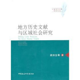 地方历史文献与区域社会研究